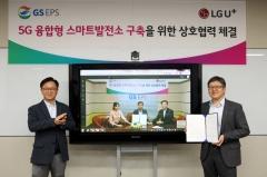 LGU+, GS EPS와 5G 기반 스마트발전소 구축 '맞손'