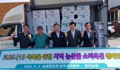 농협광주본부, '돌미나리 소비촉진' 캠페인