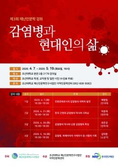 """조선대, """"코로나19 사태 인문학적 고찰"""" 재난인문학 강좌 진행"""