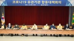 대구시, 코로나19 대응 유관기관 합동대책회의 개최