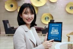 우리금융, '위비크라우드'서 코로나19 극복 크라우드펀딩 실시
