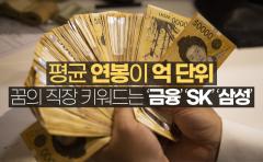 평균 연봉이 억 단위…꿈의 직장 키워드는 '금융' 'SK' '삼성'