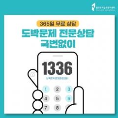 한국도박문제관리센터, 도박문제 상담전화 '1336(헬프라인)' 무료 전환