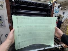 10~11일 누구나 손쉽게 '사전투표'