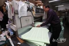 4·15 21대 총선 투표용지 인쇄