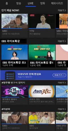 웨이브, 초중학 라이브 특강 'EBS러닝' 추가 제공