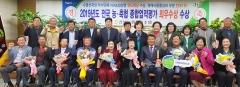 전남농협, '2019년도 종합업적평가' 에서 1위 8개 농·축협 선정