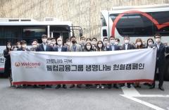 웰컴금융그룹, '생명나눔 헌혈캠페인' 실시