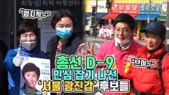 총선 D-9, 민심 잡기 나선 '서울 광진갑' 후보들