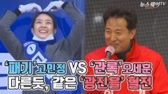 '패기' 고민정 VS '관록' 오세훈…다른 듯, 같은 '광진을' 혈전
