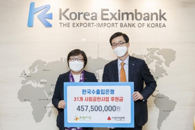 수출입은행, '사랑의열매'에 4억5750만원 후원