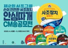 사조그룹, '제2회 사조참치 안심따개 CM송 공모전'