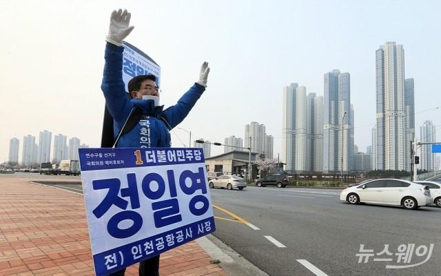 인천송도 신도시에 지지 호소하는 정일영 민주당 후보