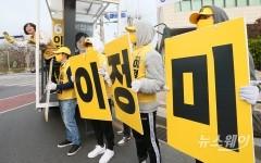 21대 총선 연수을 이정미 정의당 후보 선거유세