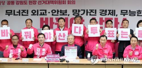 통합당 320km 국토 횡단 유세…서울부터 강원도·경기 누벼