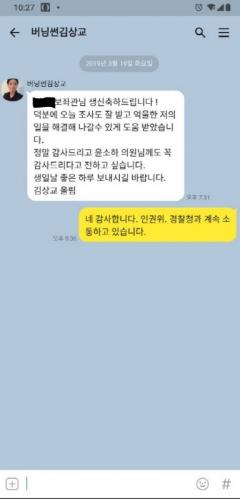 """정의당 """"성범죄 외면했다는 김상교씨 주장은 허위…법적 조치 검토"""""""