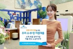우리은행, '소재·부품·장비기업 지원 대출' 출시
