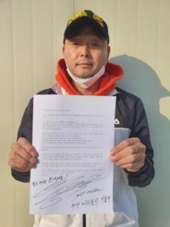 마라토너 이봉주, 코로나 일선 공무원 헌신에 '응원편지' 보내
