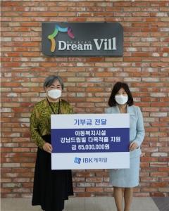IBK캐피탈, 강남드림빌 다목적홀 조성 후원