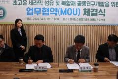 전주시, 탄소·세라믹 복합재 국내생산 상용화 '착수'