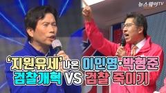 '지원유세' 나온 이인영·박형준…검찰개혁 VS 검찰 죽이기