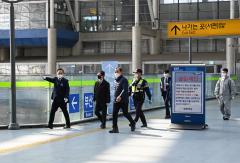 한국철도, 해외입국자 KTX 수송거점 광명역 방역 점검