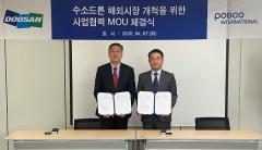두산DMI-포스코인터내셔널,'수소드론' 해외사업 가속도