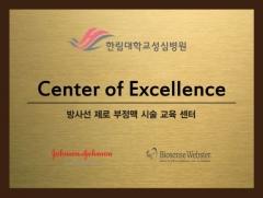 한림대성심병원, 국내 최초 '방사선 제로 부정맥 시술 교육센터' 지정