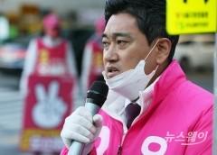 21대 총선 관악을 오싱환 미래통합당 후보 선거유세