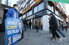 21대 총선 관악을 정태호 더불어민주당 후보 선거유세