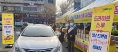 전남농협, 친환경농산물 꾸러미 'drive-thru' 판매