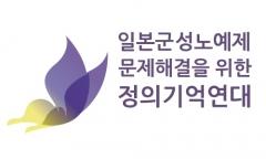 """""""민주당 등 7개 정당이 日 정부 위안부 출연금 10억엔 반환 동의"""""""