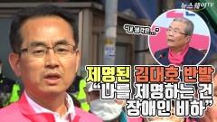 """제명된 김대호 반발 """"나를 제명하는 건 장애인 비하"""""""