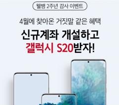 웰컴저축은행, '웰컴디지털뱅크' 2주년 기념 이벤트