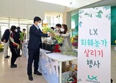 LX, 지역 농가가 생산한 꽃 판매 행사 개최