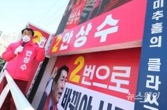 21대 총선 인천 미추홀을 안상수 미래통합당 후보 선거유세