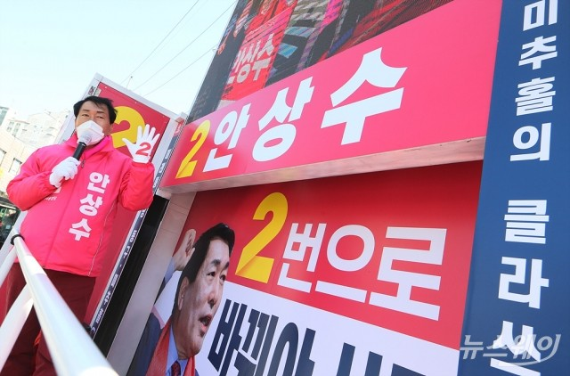인천 미추홀 주민들에게 지지 호소하는 안상수 미래통합당 후보