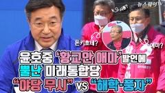 """윤호중 '황교안 애마' 발언에 뿔난 미래통합당…""""야당 무시"""" VS """"해학·풍자"""""""