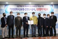 인천도시공사-인천시교육청, 상생협약 체결...교육·주거환경 개선 `맞손`