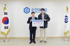 인바이오(주) 생명과학연구소 김택수씨, 순천대에 발전기금 5백만 원 기탁 약정