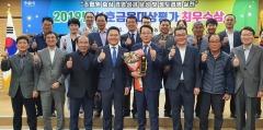 전남농협, '19년 상호금융대상평가' 우수사무소 시상