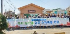 NH농협은행, 농촌 소외계층에 친환경 농산물 꾸러미 전달