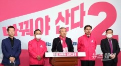 김종인 총괄선대위원장 '막말'관련 긴급기자회견