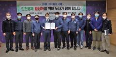 인천교통공사, 급여 자율 반납·지역화폐 e음카드로 지급