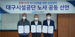 대구시설공단, '지역사회 위기 극복' 노사 공동선언문 발표