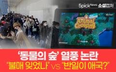 """[소셜 캡처]'동물의 숲' 열풍 논란···""""불매 잊었나"""" vs """"반일이 애국?"""""""