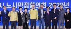광주시 노사민정협의회, 노동계 광주형일자리 사업 복귀 호소 결의문 채택