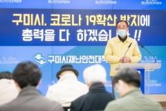 구미시, '재난 긴급생활비' 지급 시작