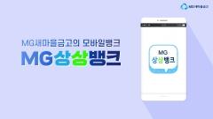 새마을금고, 'MG상상뱅크 간편송금' 한도 1일 500만원으로 상향