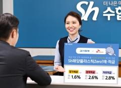 Sh수협은행, '해양플라스틱 제로 예·적금' OK캐쉬백서 판매